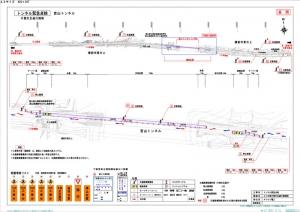 一般道宮山トンネル緊急点検上り規制