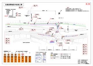 一般道片側交互規制図-1001