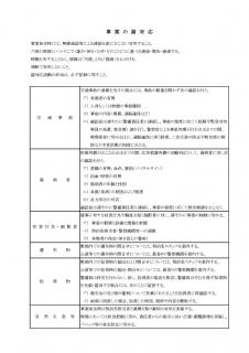open02-08