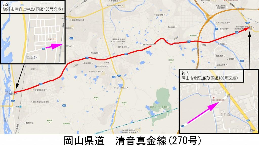 岡山県道 清音真金線(270号)