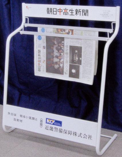 芳田中学校様に朝日中学生ウイークリー1ヵ年分及び専用スタンドラック一式を寄贈させていただきました。