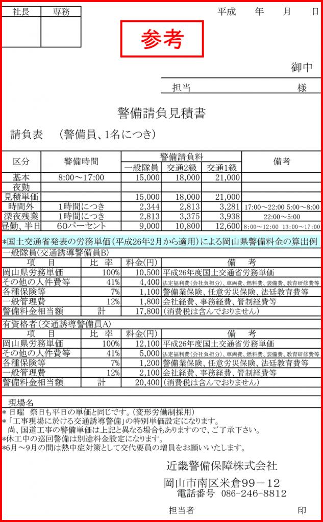 03交通見積書HP用参考H29-1