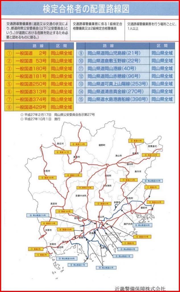 04交通見積書HP用参考H29-22