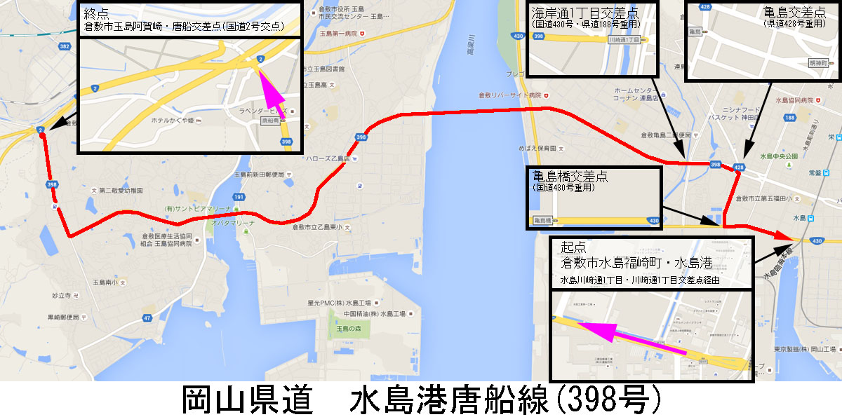 岡山県道 水島港唐船線(398号)
