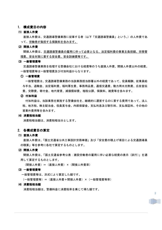 交通誘導警備員の警備料金の算定方法 20130628-002