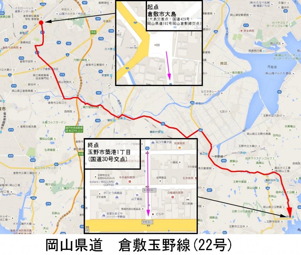 岡山県道 倉敷玉野線(22号)