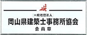 岡山県建築士事務所協会加盟