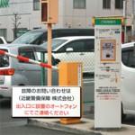 無人駐車場の管理