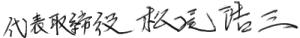 代表取締役松尾浩三