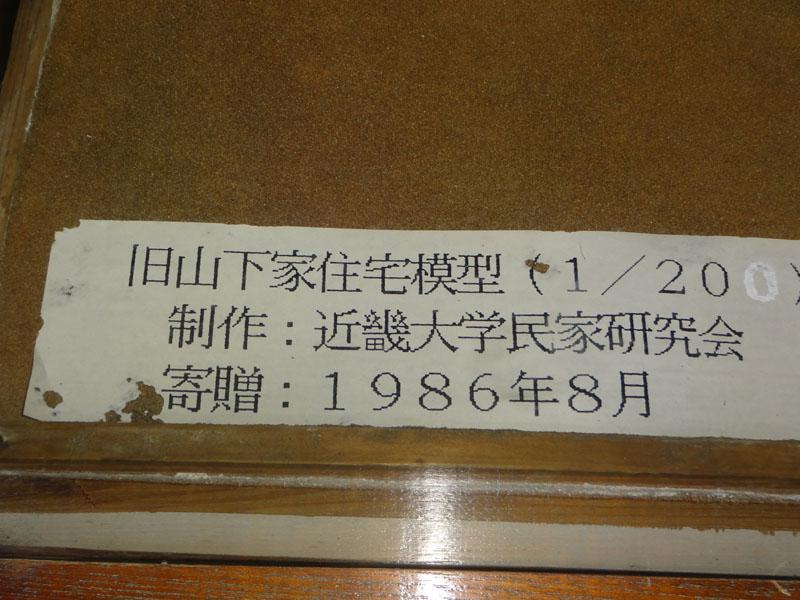 日本民家集落博物館08