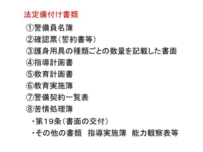 営業所の備え付け書類-02