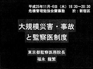 危機管理に関する勉強会01