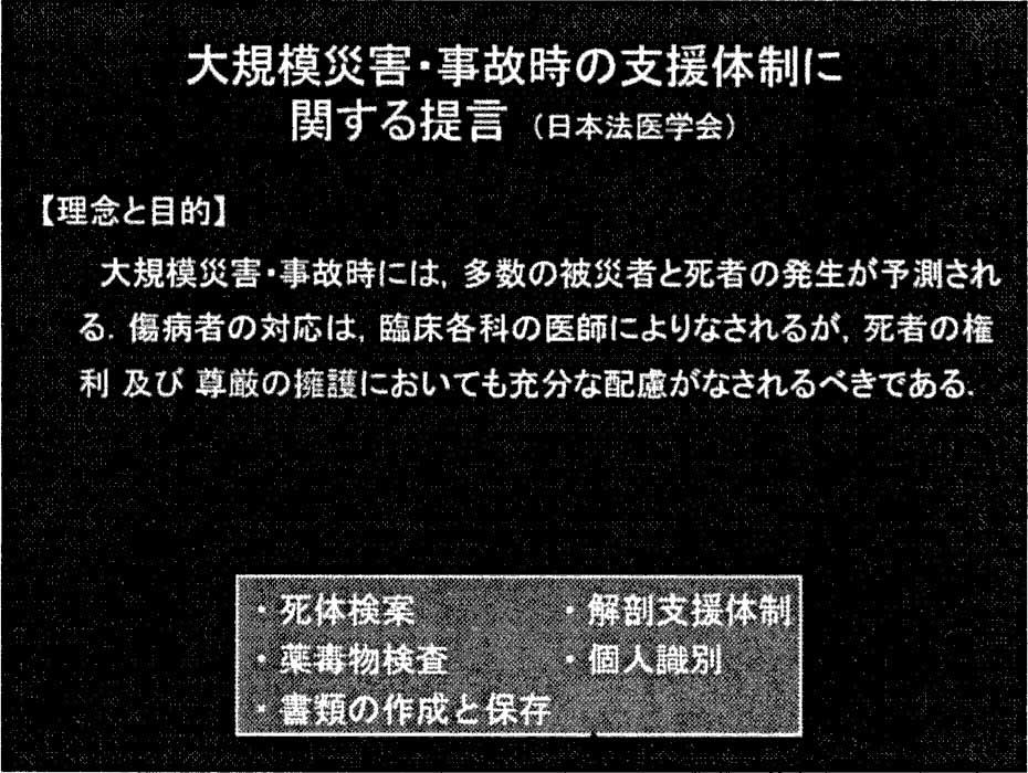 危機管理に関する勉強会07