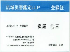 広域災害鑑定LLP