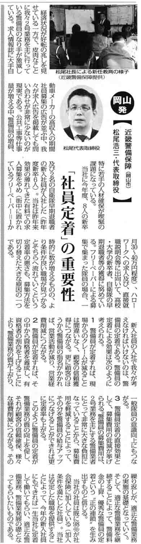 警備保障タイムス平成26年4月21日掲載