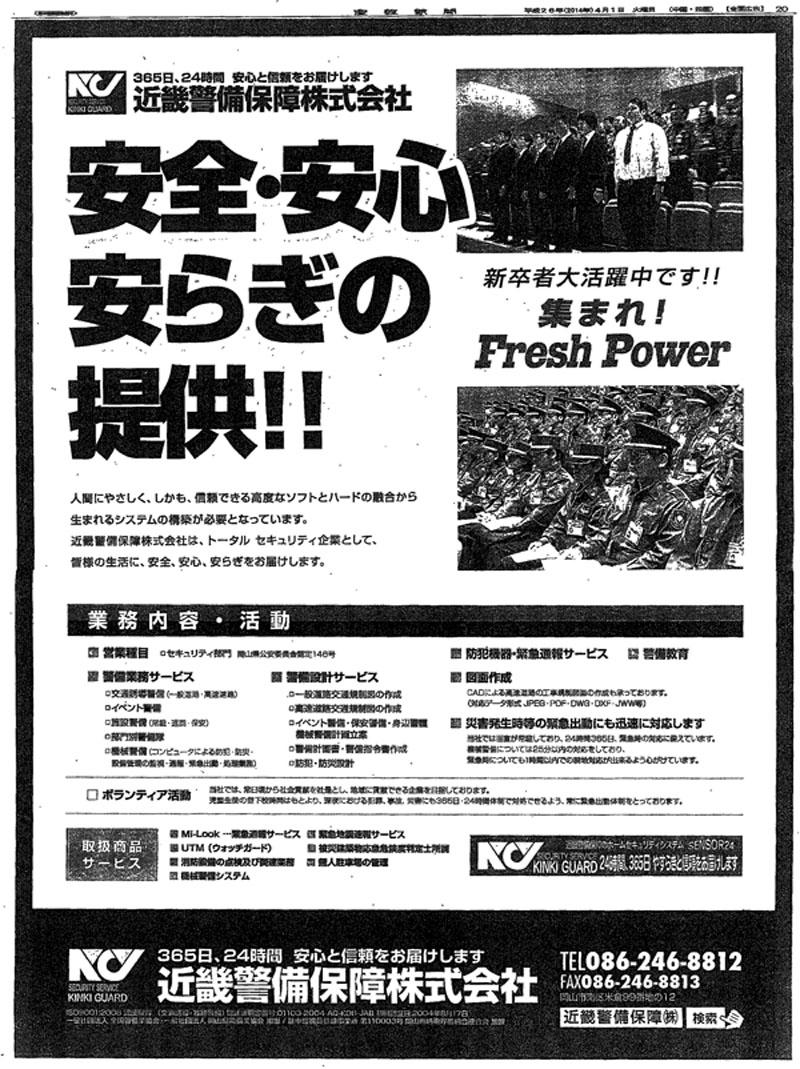 4月1日付 産経新聞朝刊に当社の広告が掲載されました