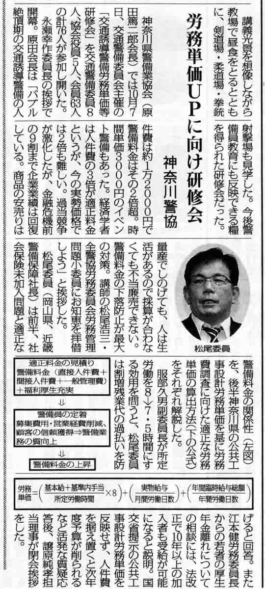 警備保障タイムス平成25年10月11日(金曜日)掲載