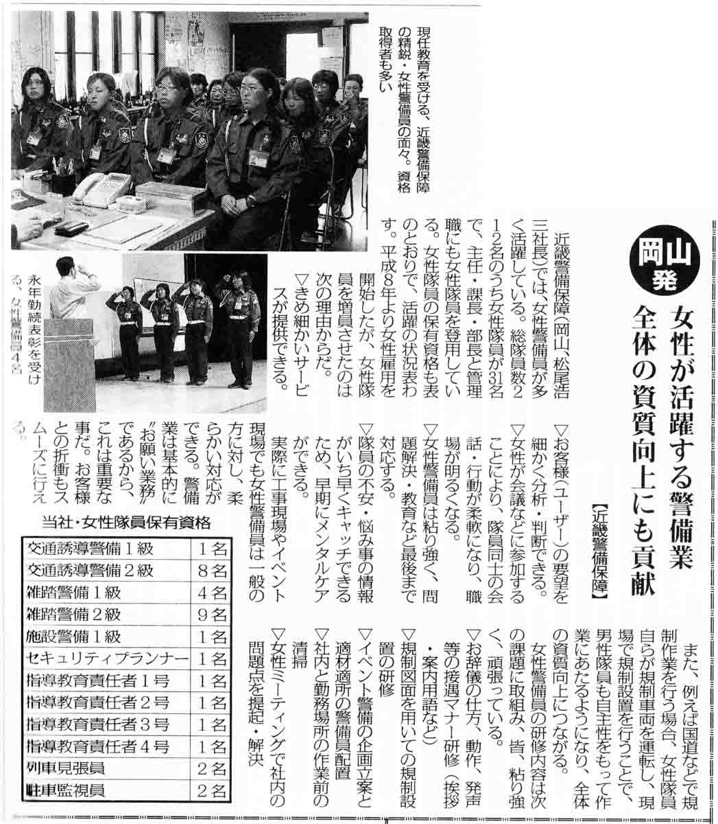 警備保障タイムス平成24年11月21日(水曜日)掲載