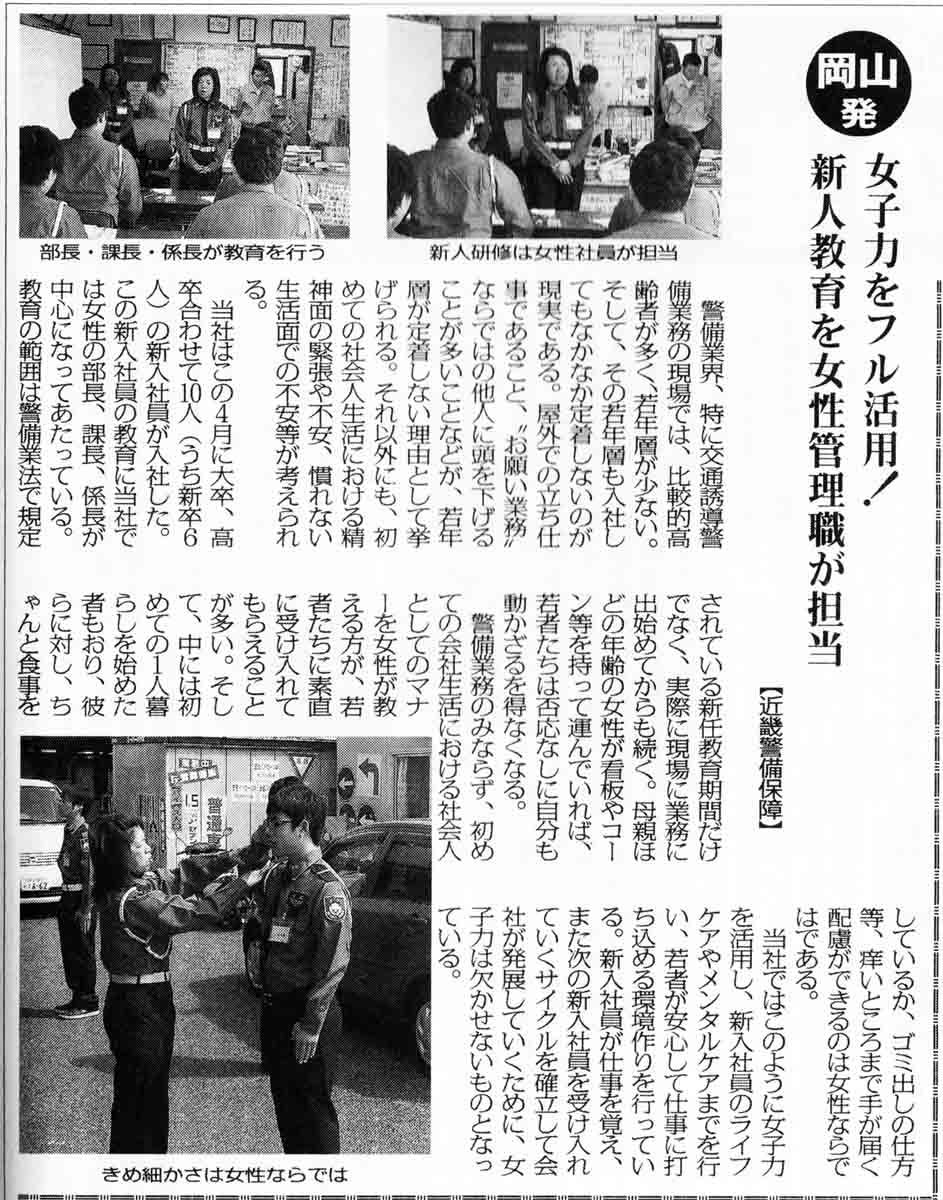 警備保障タイムス平成25年5月1日(水曜日)掲載