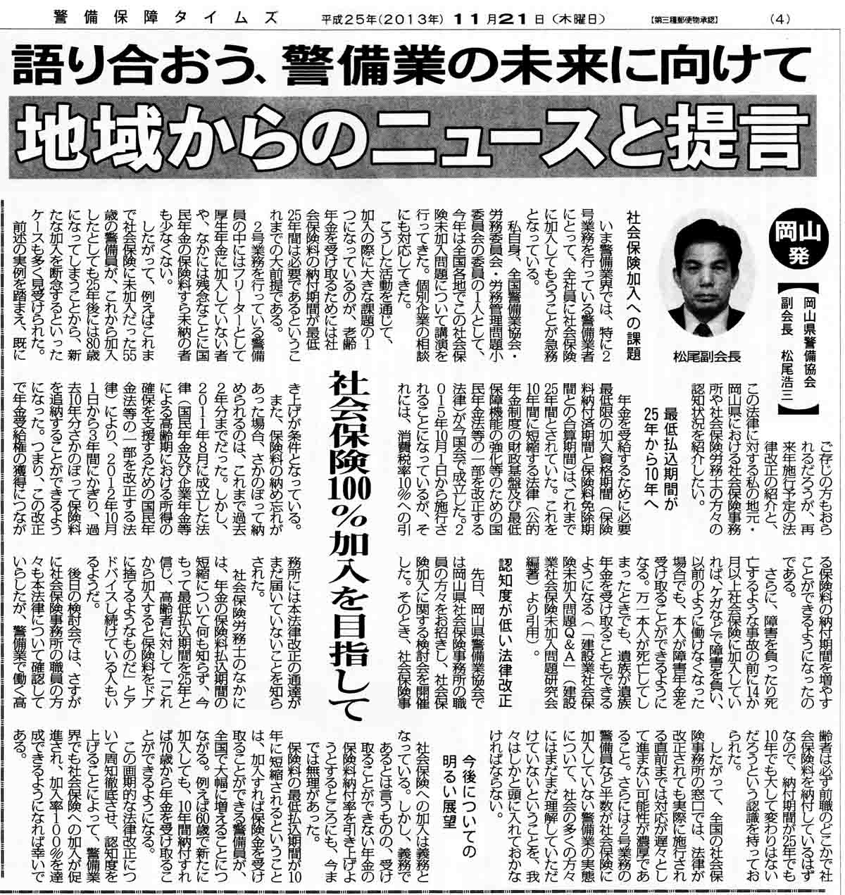 警備保障タイムス平成25年11月21日(木曜日)掲載