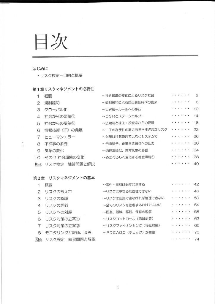 リスクマネジメント基礎講座01