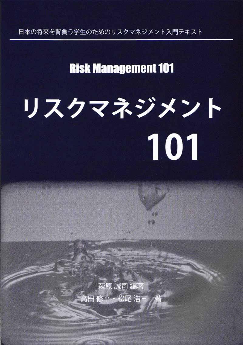 リスクマネジメント101