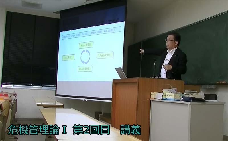 危機管理論Ⅰ第2回目講義