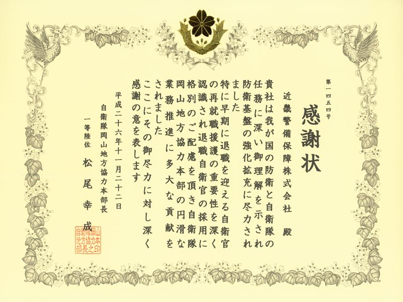 自衛隊岡山地方協力本部 様より感謝状を頂きました