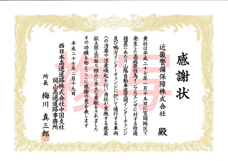 西日本高速道路様より感謝状を頂きました