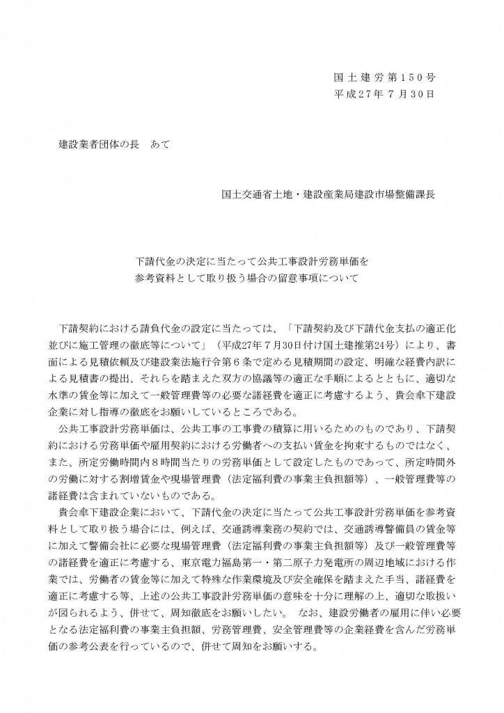 労務単価の抜粋ページ(ページ番号8)