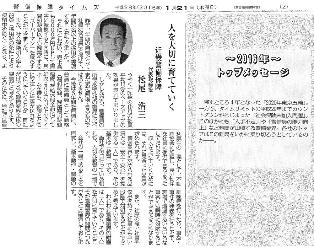 警備保障タイムズ平成28年1月21日