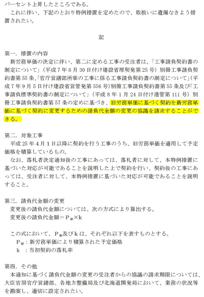 公共工事設計労務単価についての運用に係る特例措置03