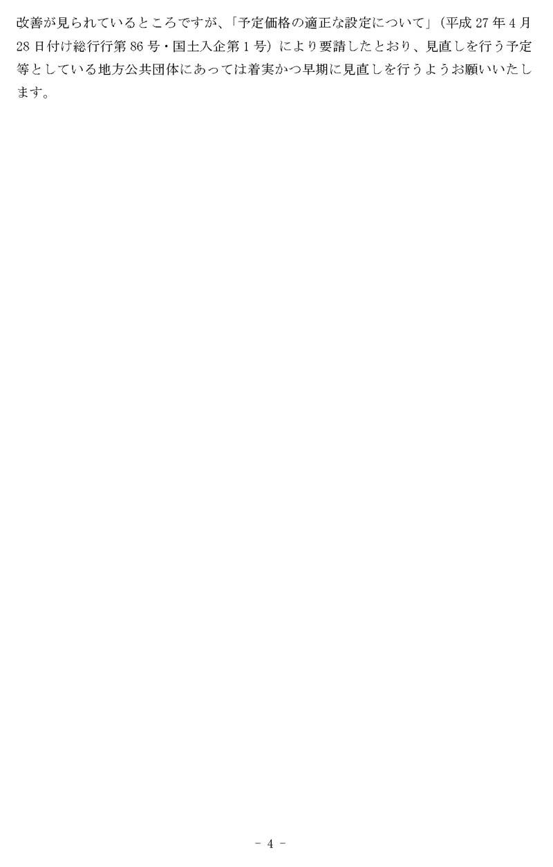 国土交通省 技能労働者への適切な賃金水準確保、各県・政令指定都市あて、2月から運用する労務単価の運用_ページ_08