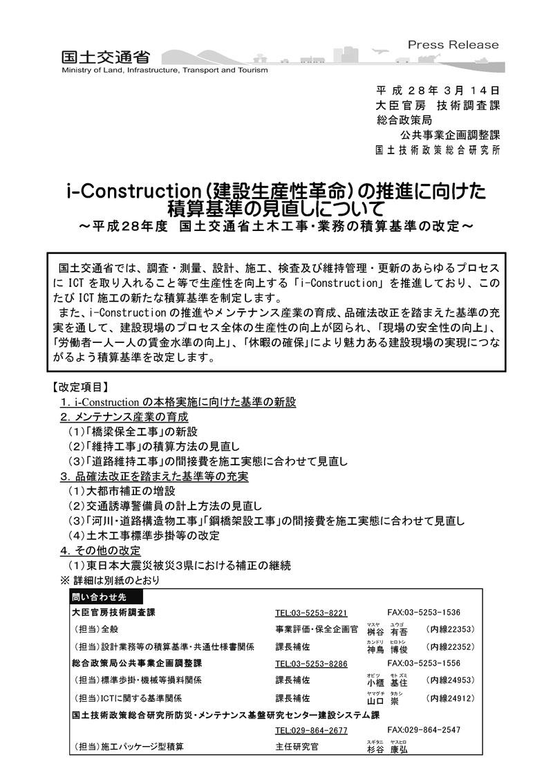 平成28年度 国土交通省土木工事・業務の積算基準の改定0316002