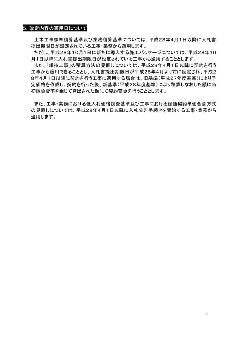 平成28年度 国土交通省土木工事・業務の積算基準の改定0316005