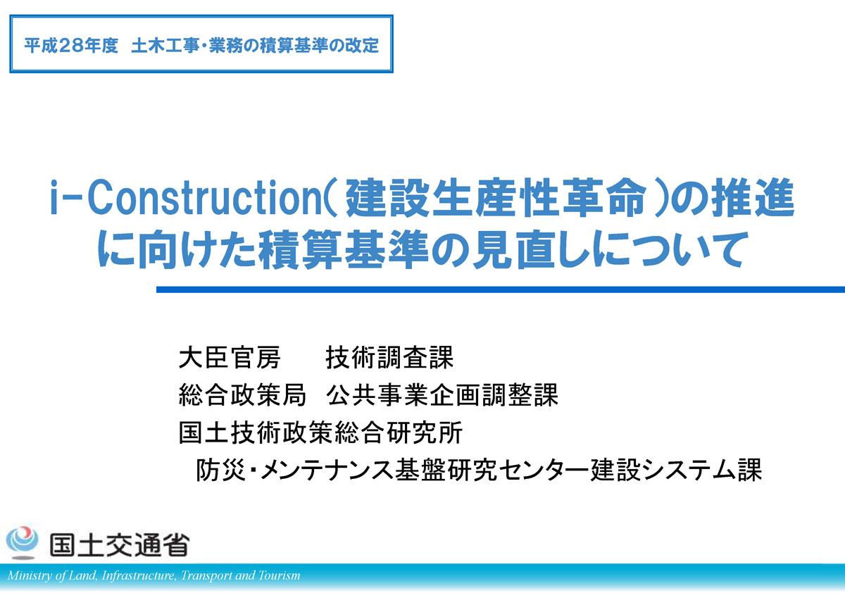 平成28年度 国土交通省土木工事・業務の積算基準の改定0316006