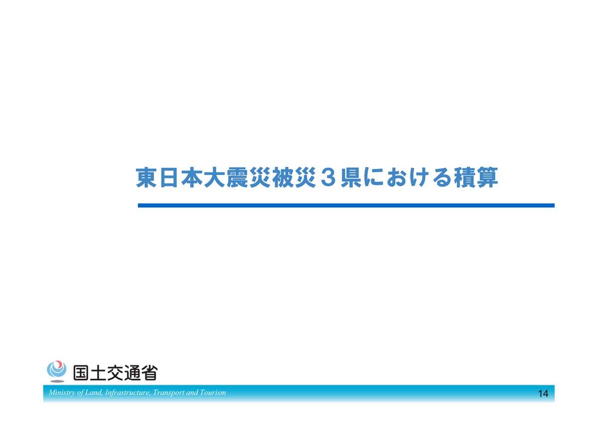 001122896-02被災3県東日本打震災被災3県における積算_01