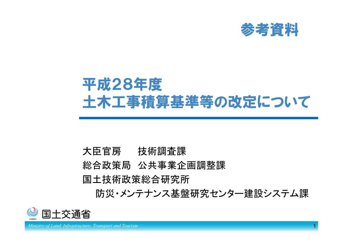 001122896-02被災3県東日本打震災被災3県における積算