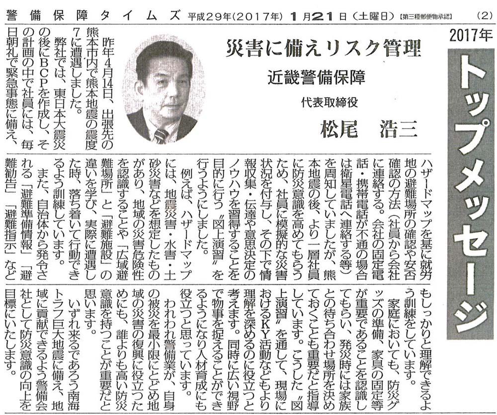 H29-1-21警備保障タイムズ編集