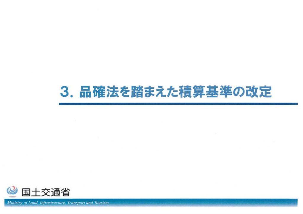 交通誘導員の料金の算定方法4