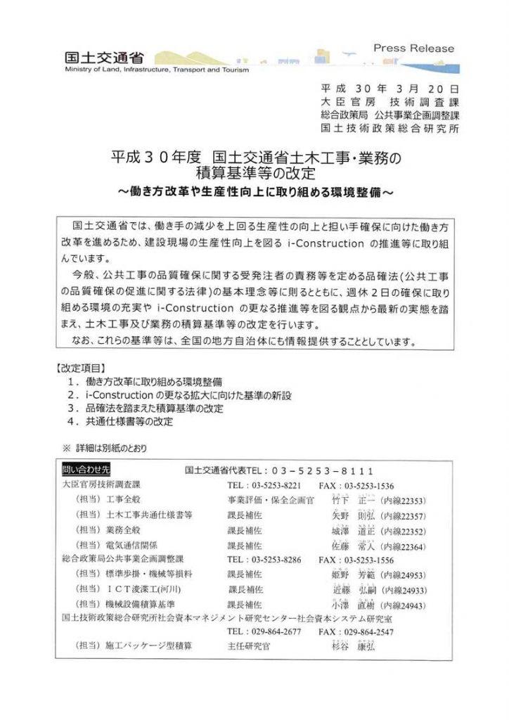 交通誘導員の料金の算定方法1