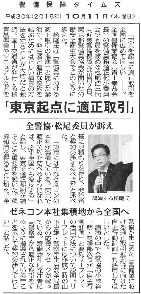 警備保障タイムズ 平成30年10月11日