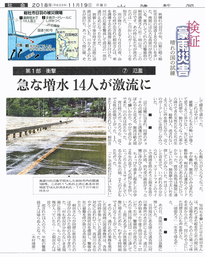 山陽新聞 検証豪雨災害 H30.11.19