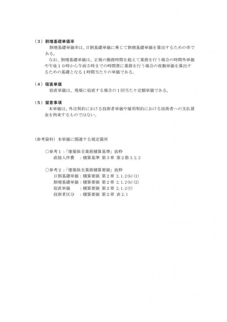 平成31年度建築保全業務単価03