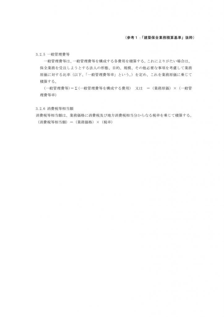 平成31年度建築保全業務単価06