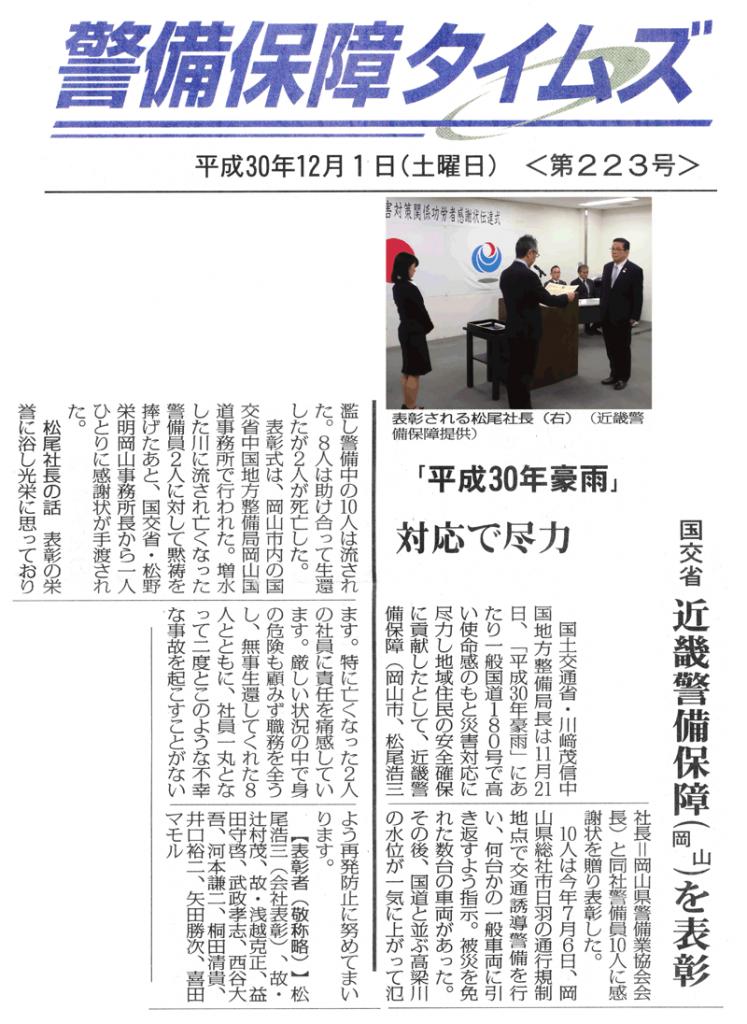 平成30年12月1日 警備保障タイムズ記事