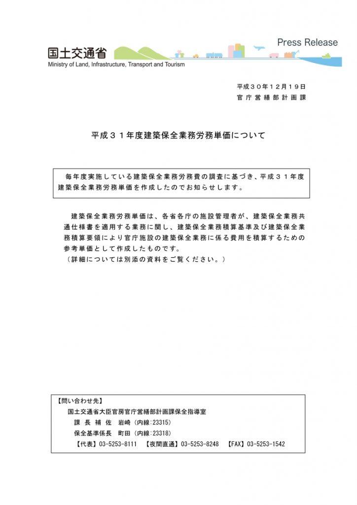 平成31年度建築保全業務単価01