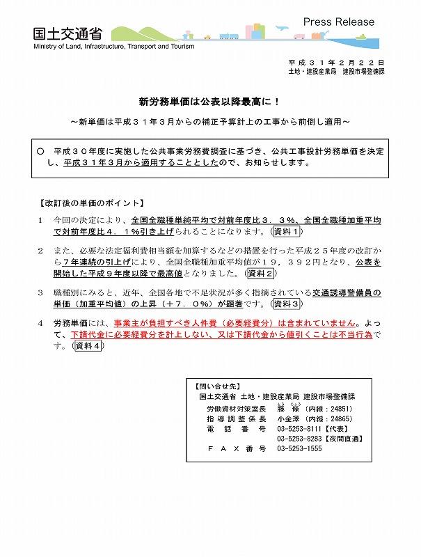 平成31年3月から適用する公共工事設計労務単価_ページ_01