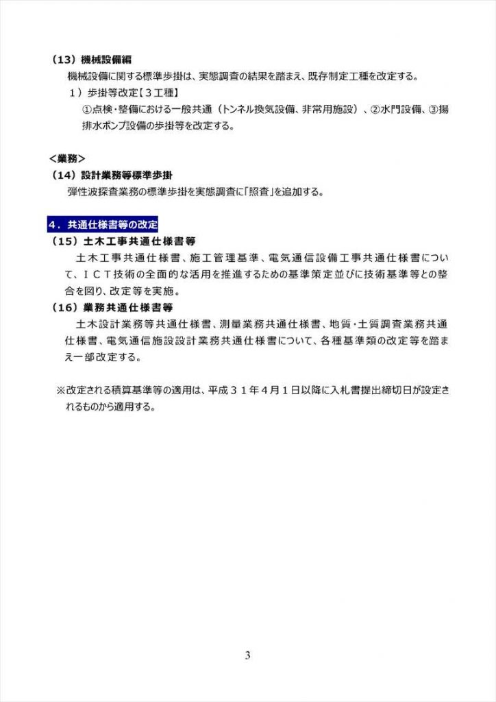 平成31年度国土交通省土木工事・業務の積算基準等の改定04