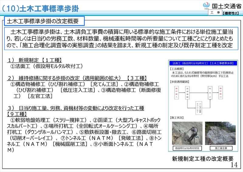 平成31年度国土交通省土木工事・業務の積算基準等の改定19
